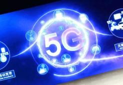 5G风口扩散 超清视频边缘计算概念崛起