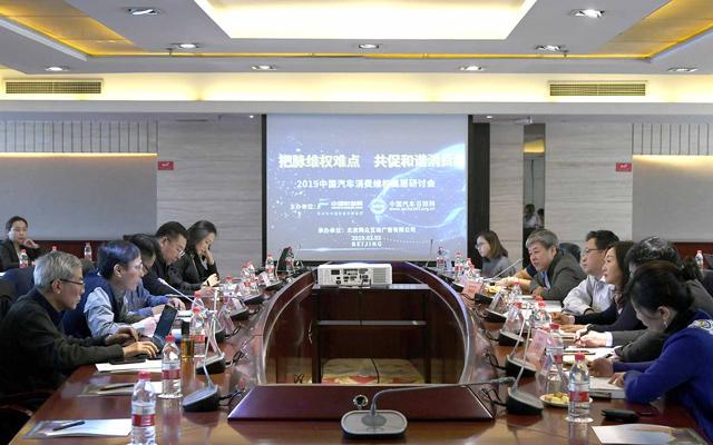 2019中国汽车消费维权高层研讨会现场