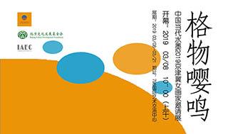 """""""格物嘤鸣•中国当代水墨2019京津冀女画家邀请展""""即将亮相北京798"""