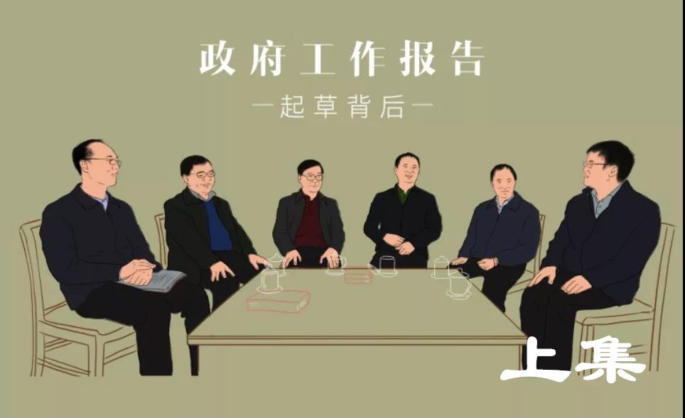 总理3月5日作政府工作报告,我们请来了起草组的同志……(上)