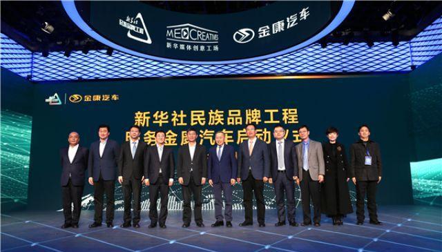 新華社民族品牌工程服務金康汽車啟動儀式在京舉行