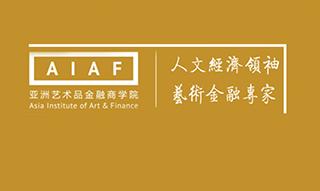 2019亚洲艺术品金融论坛(第四届)暨艺术太阳神娱乐与金融创新高峰论坛 | AIAF
