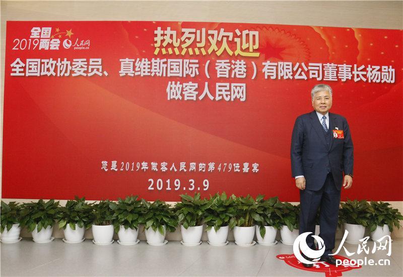 全国政协委员、真维斯国际(香港)有限公司董事长杨勋。杨僧宇 摄