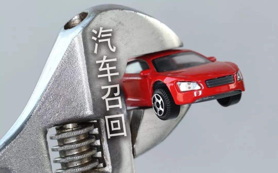 2月汽车召回盘点:中国首次回购召回
