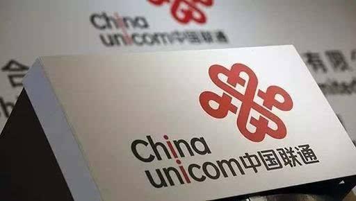 中国联通混改元年业绩同比增8倍 年内股价涨37.91%
