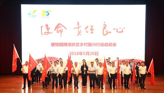 碧桂園謀劃激活群眾能動性助力攻堅深度貧困