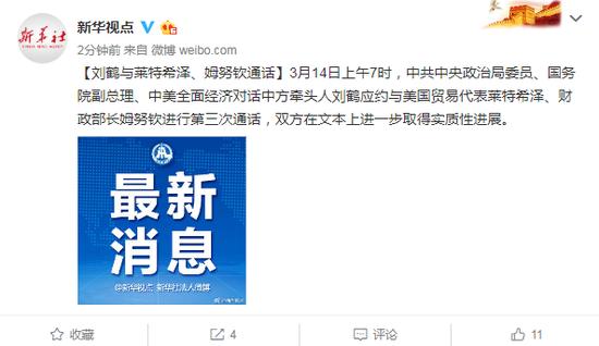 刘鹤与莱特希泽、姆努钦通话 文本上取得实质性进展