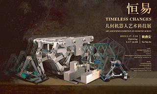 """""""恒易——几何机器人艺术科技展""""在成当代艺术中心开幕"""