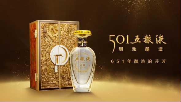 501五粮液重磅发布 以651年历史开启中国超高端白酒新篇章