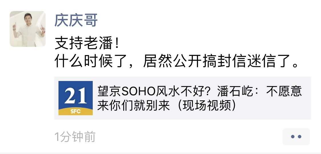 毛大庆为死对头潘石屹站台:说望京SOHO风水不好