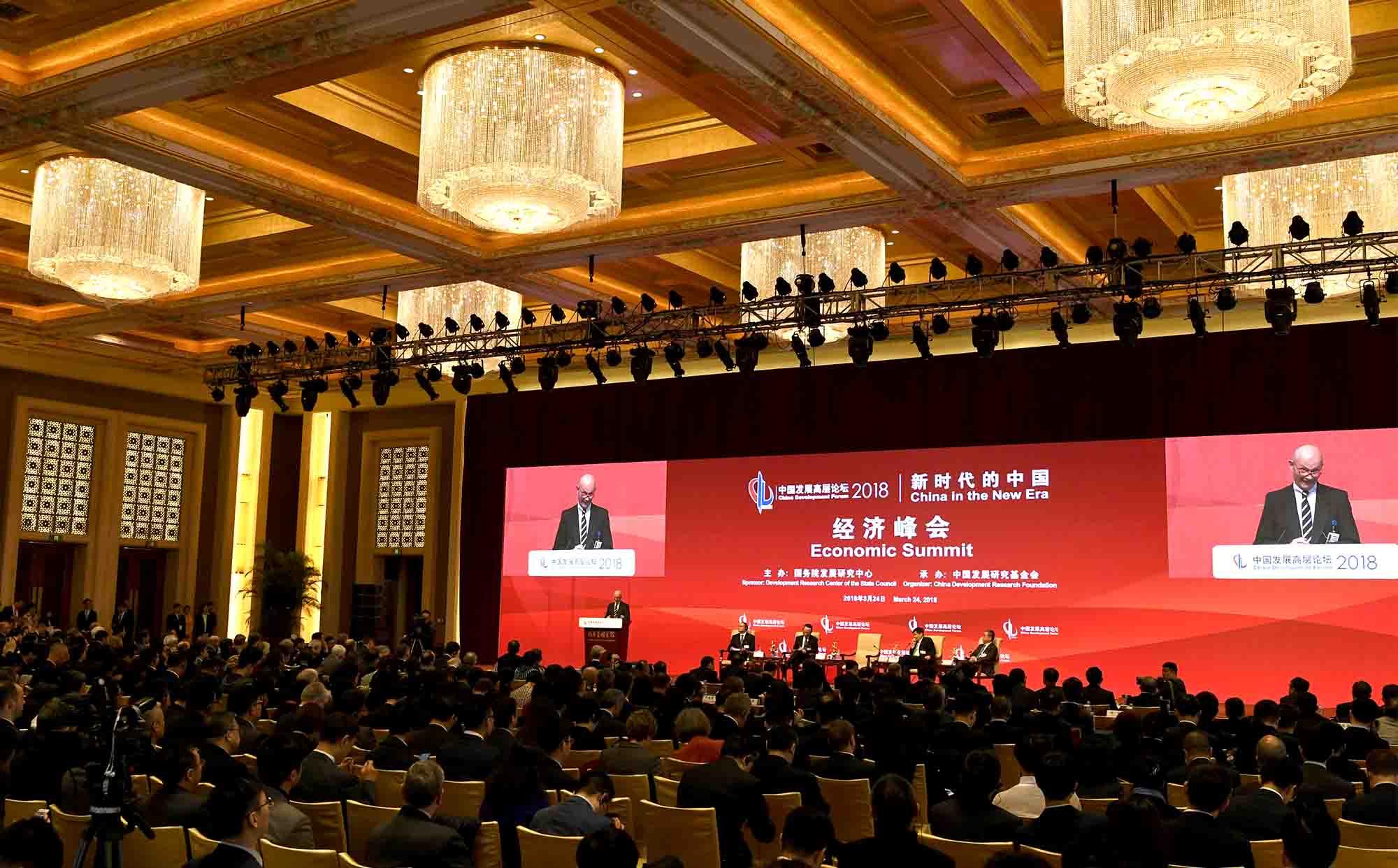 往期回顾:2018中国发展高层论坛