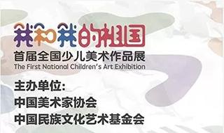 两会热议少儿美育发展 2019年中国美协首届全国少儿美展征稿启动