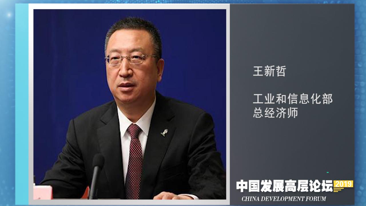 王新哲:5G赋予经济新动能 社会新发展 民生福祉新内涵