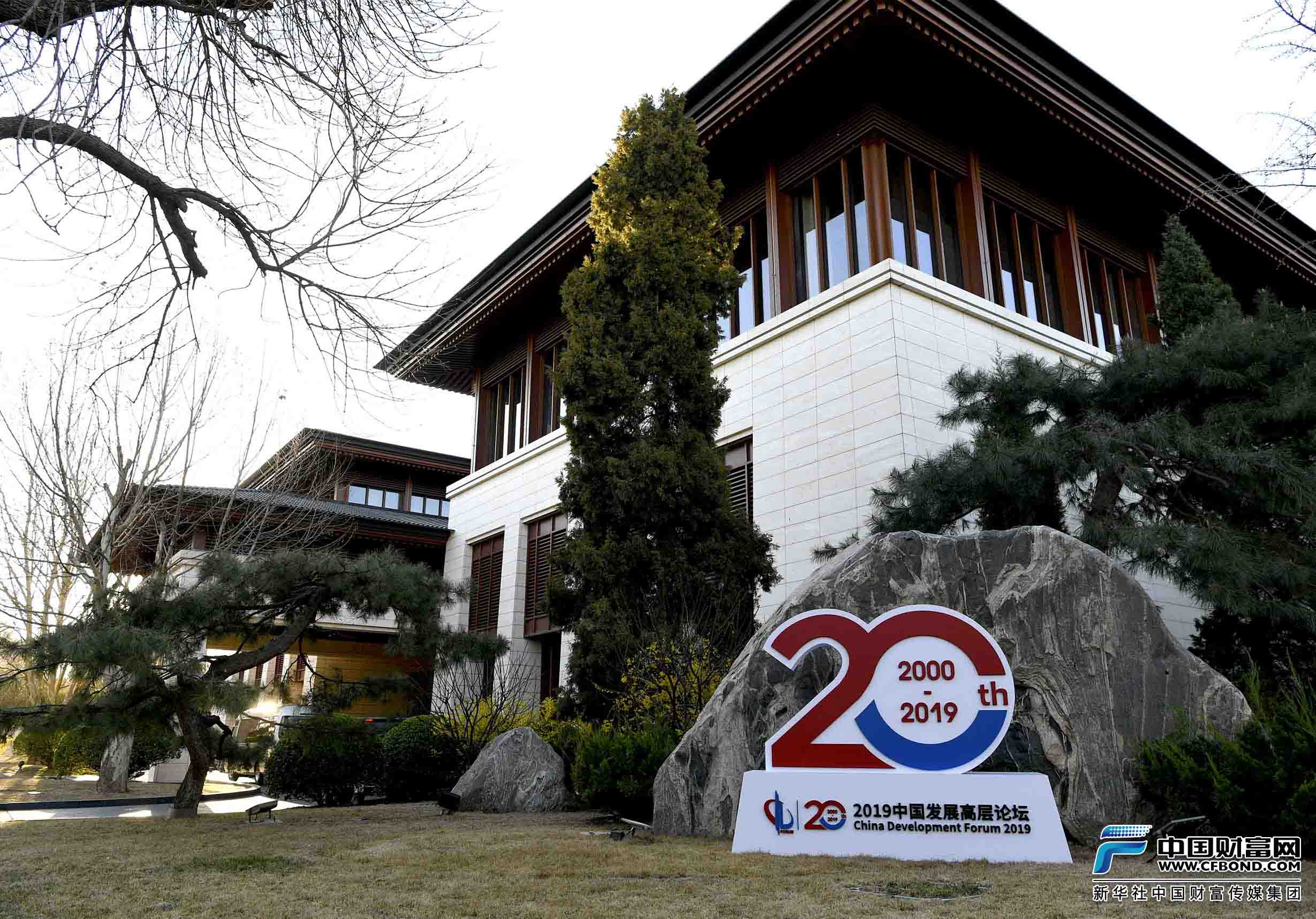 中国发展高层论坛2019年会盛大开幕