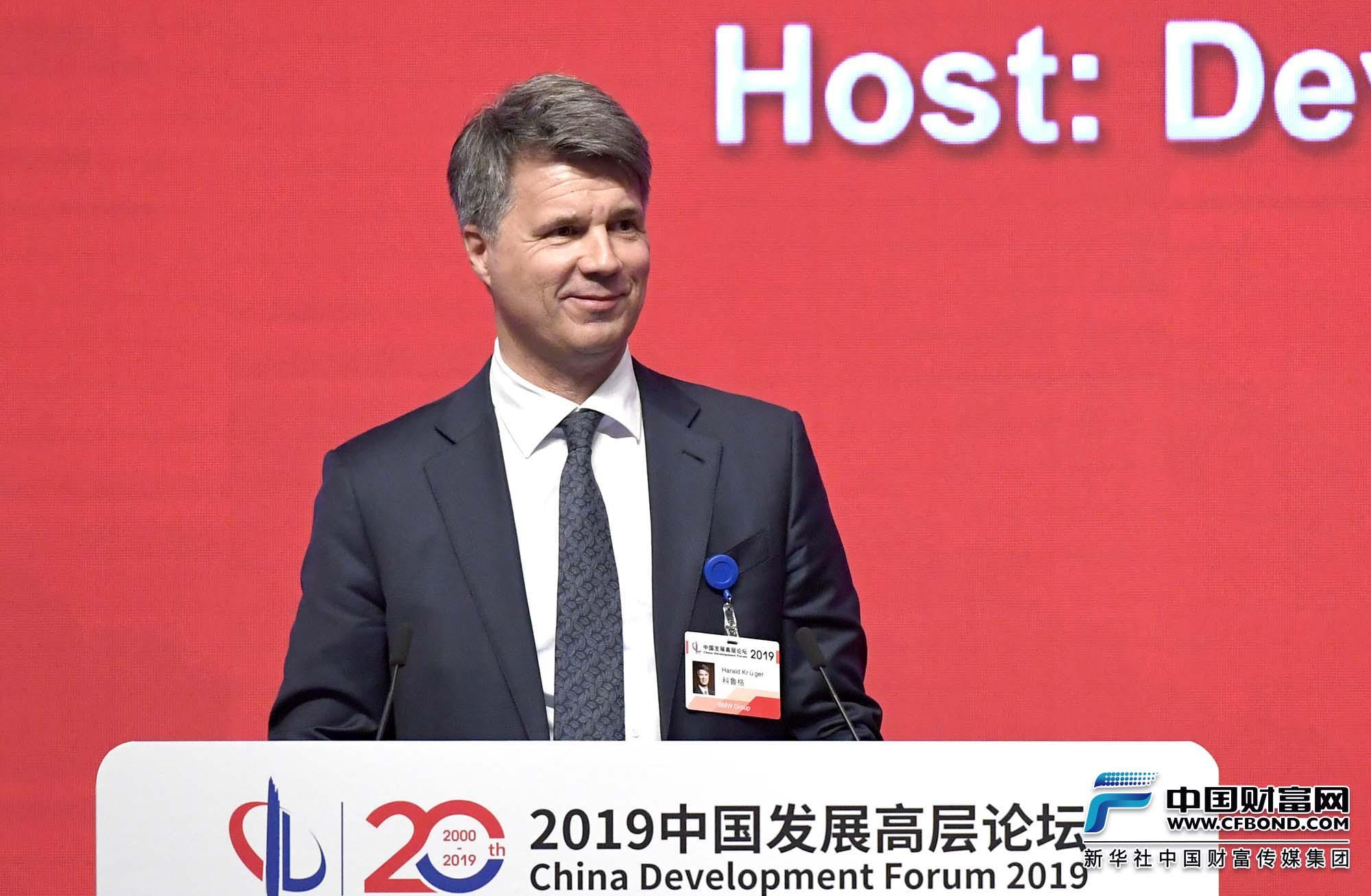 宝马集团董事长科鲁格:合作是解决问题的关键