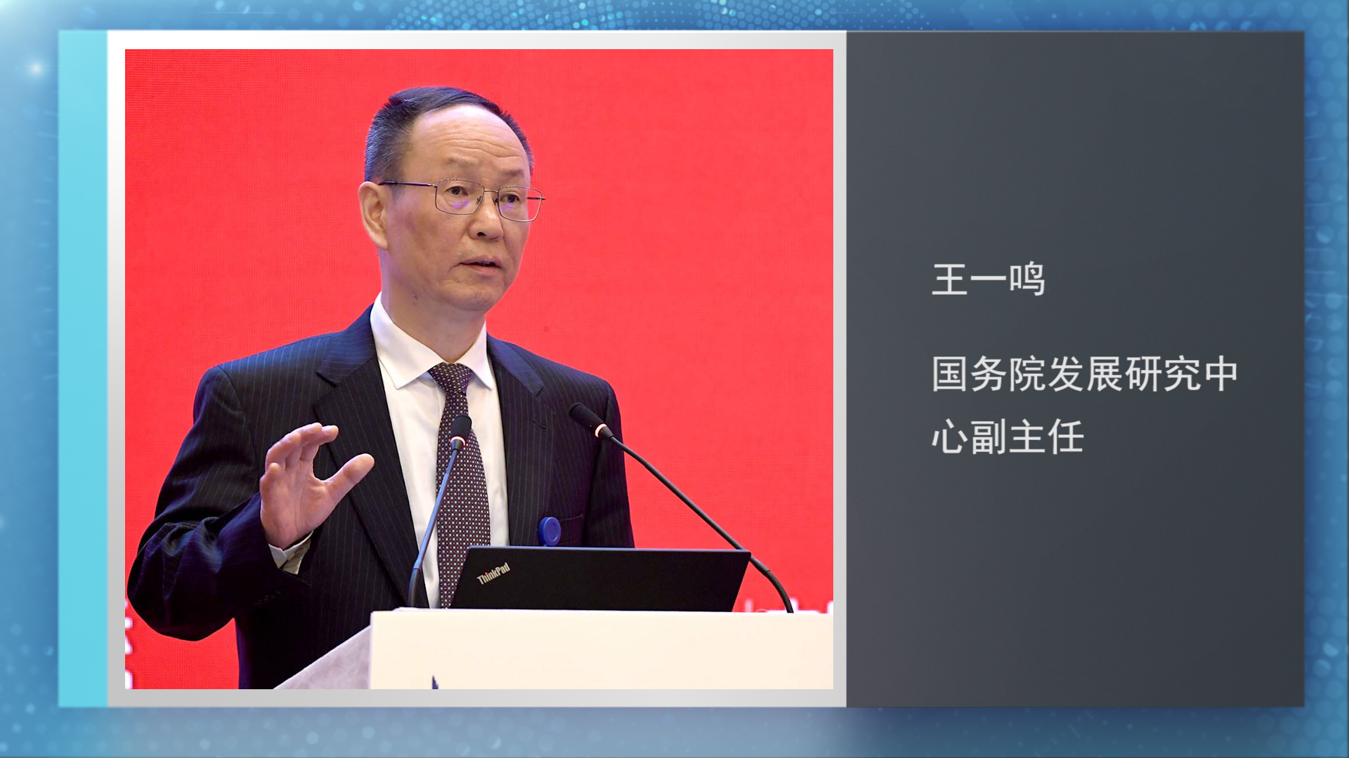 王一鸣:全球债务水平居高增大金融市场风险