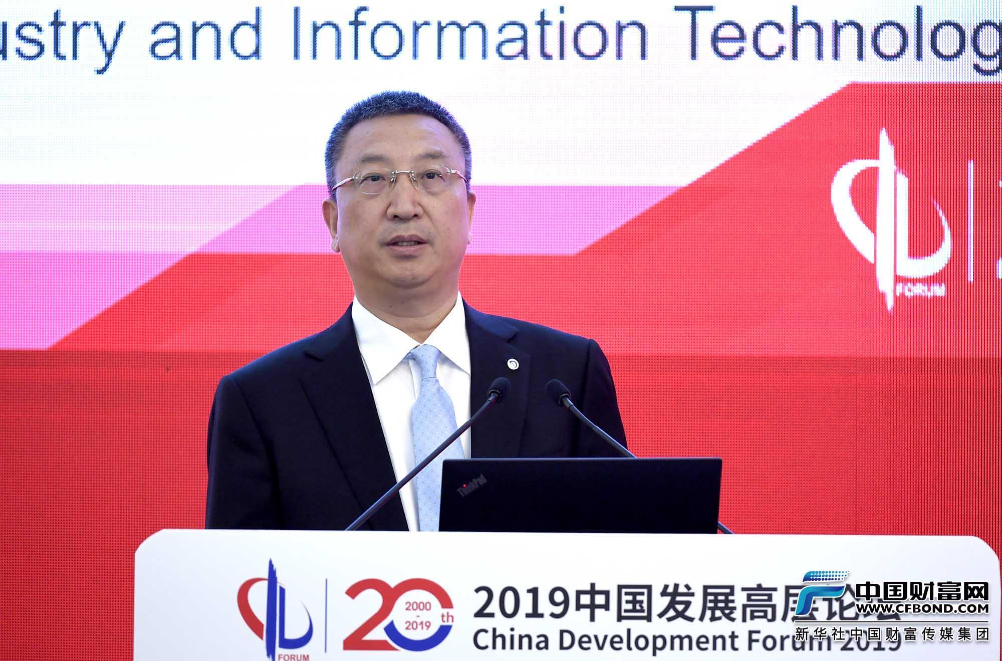 发言:工业和信息化部总经济师王新哲