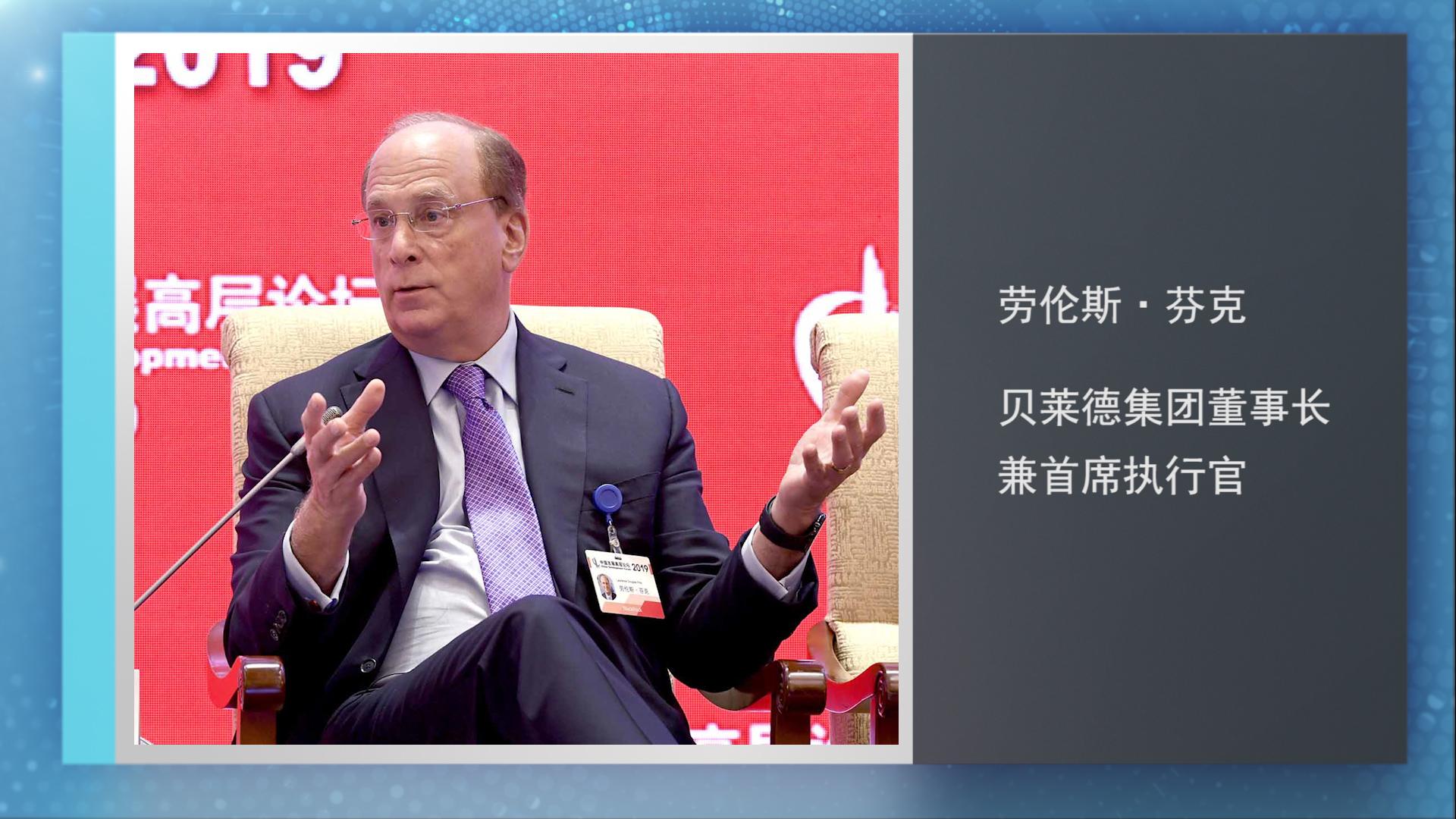 劳伦斯·芬克:成功的投资是关注有使命感的企业