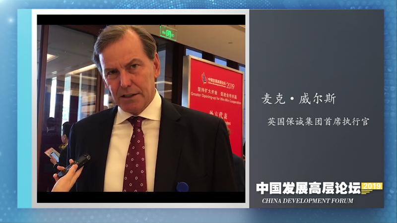 英国保诚集团首席执行官:中国的发展令人鼓舞