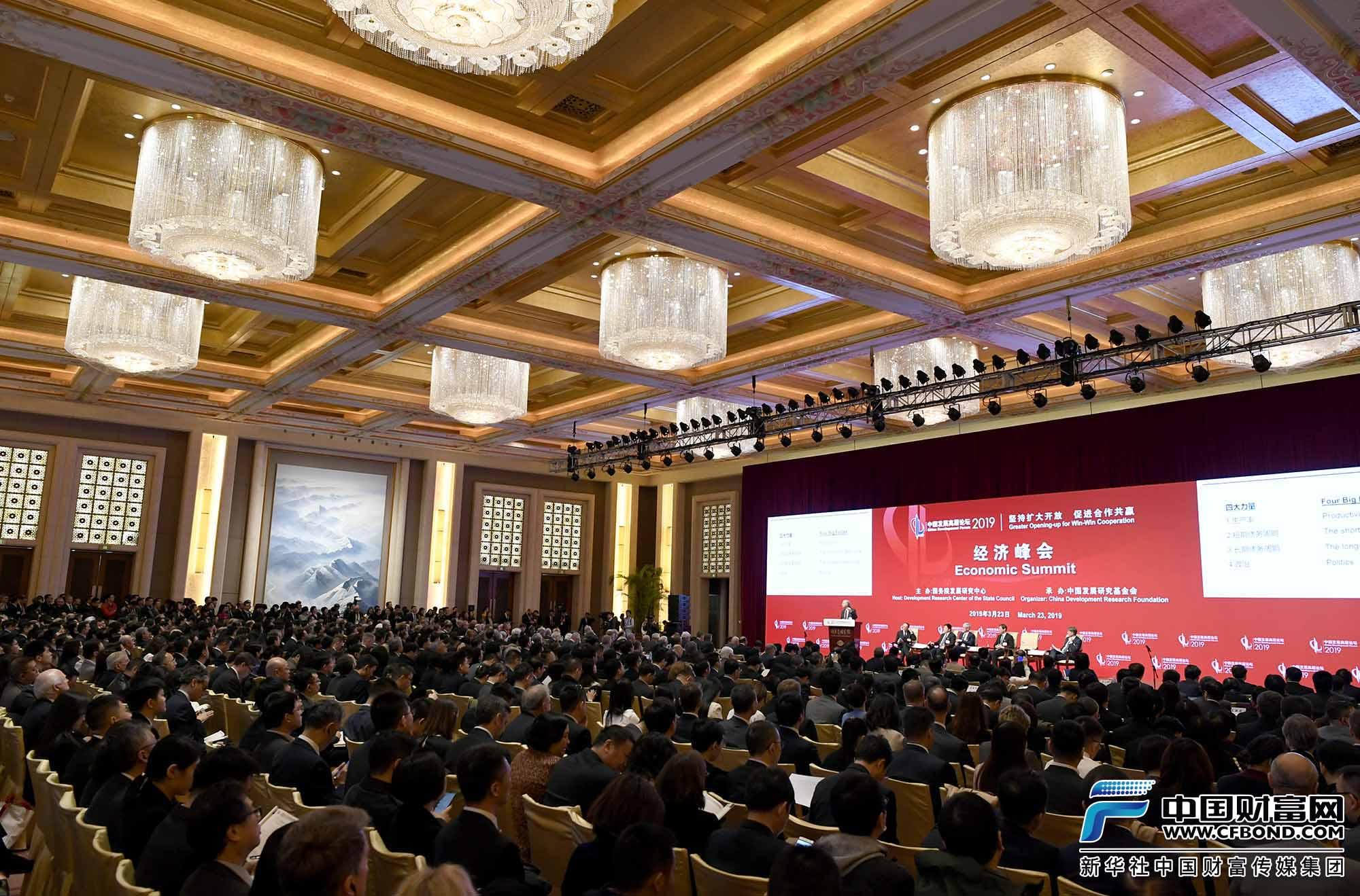 经济峰会:以开放引领未来