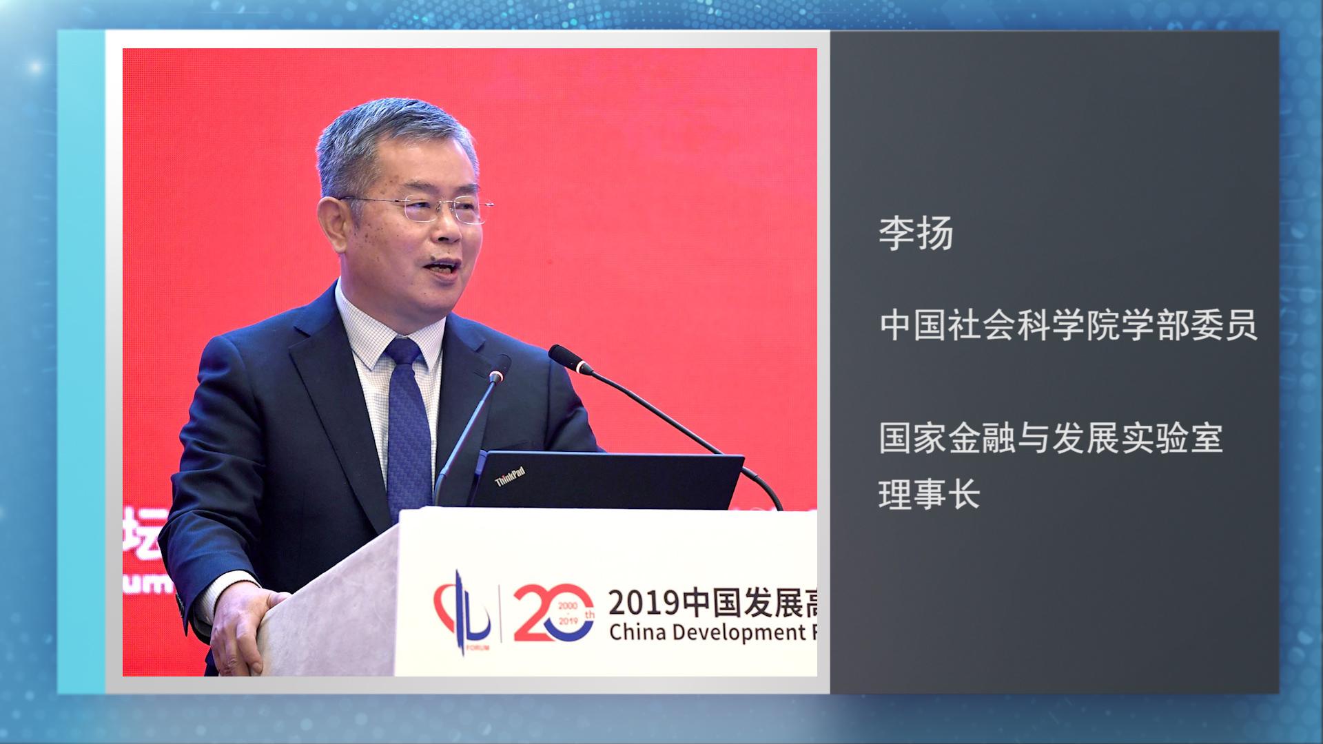 """李扬:传统意义的""""全球化""""已无法持续"""