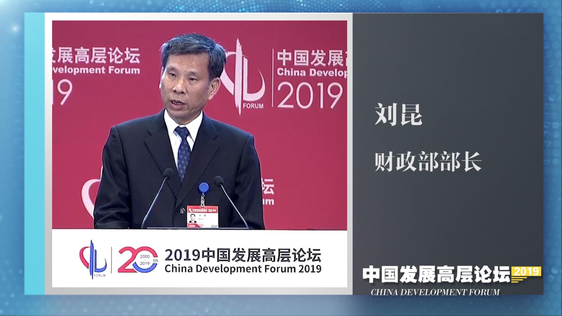 刘昆:中国经济中高速增长 为世界经济贡献30%增量