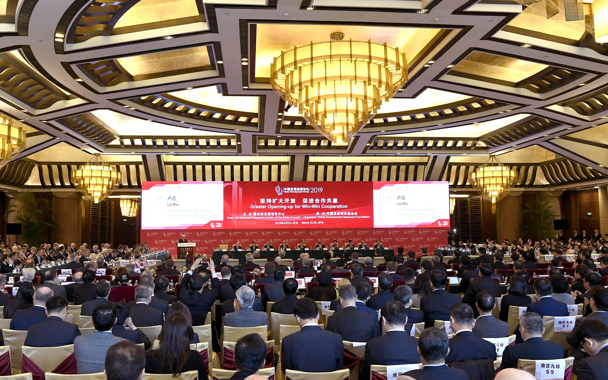 2019中国发展高层论坛会场全景