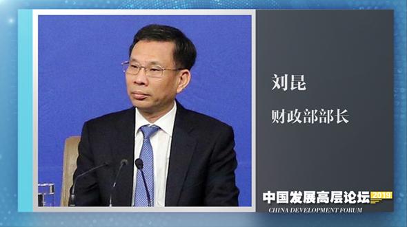 刘昆:积极财政政策加力提效