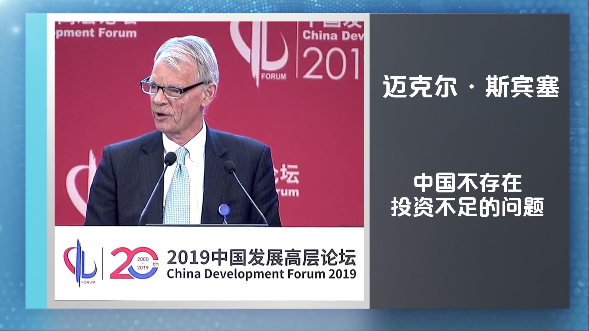 诺奖经济学家:中国不存在投资不足的问题