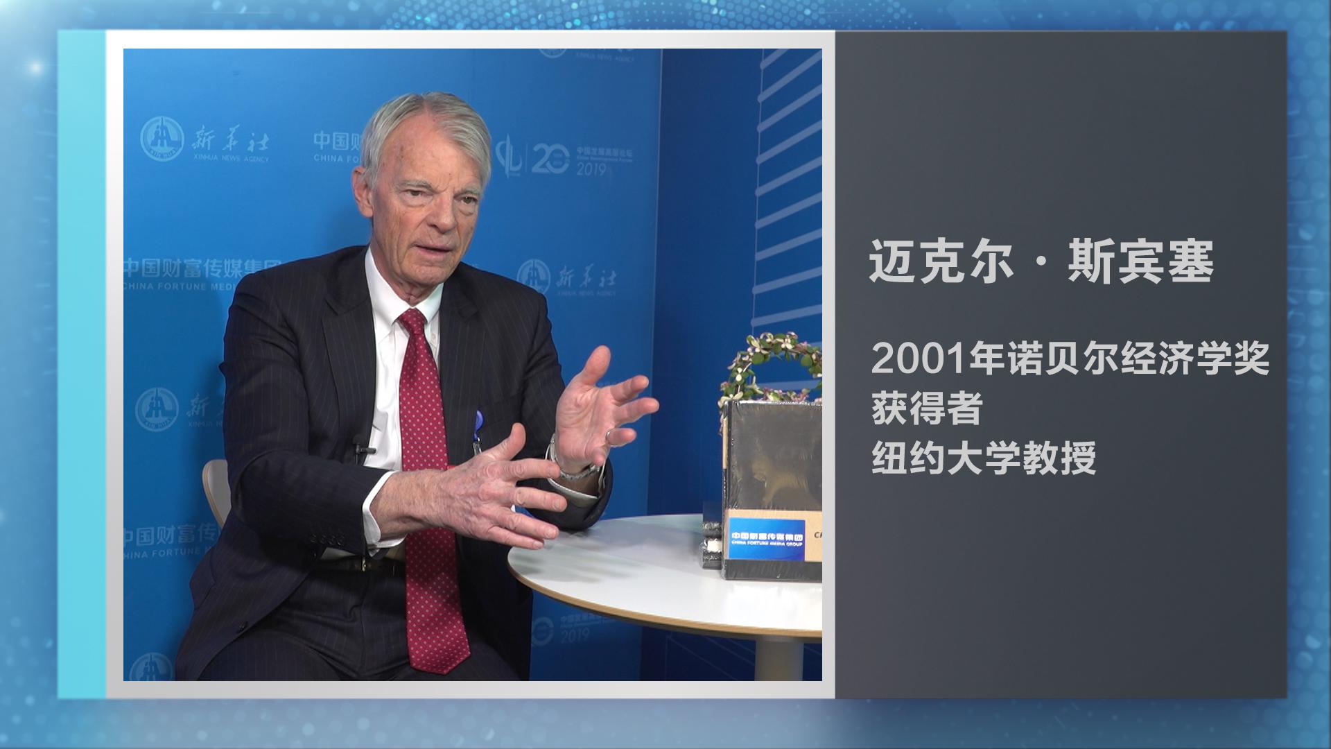 迈克尔·斯宾塞:数字经济是中国发展的巨大机遇