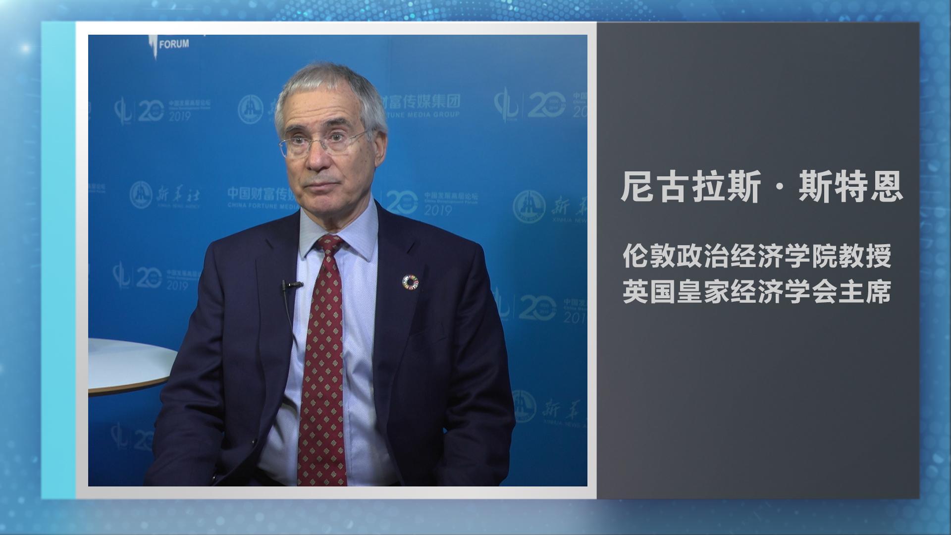 尼古拉斯·斯特恩:中国经济增速下降是正常的
