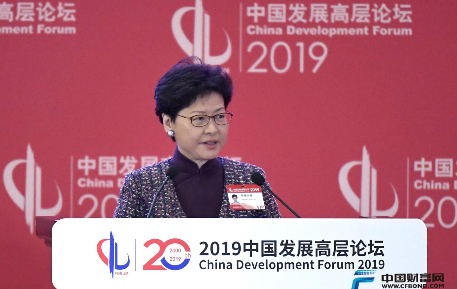 发言:香港特别行政区行政长官林郑月娥