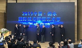 2019中国·衡水(国际)城市雕塑艺术节启动仪式在京举行