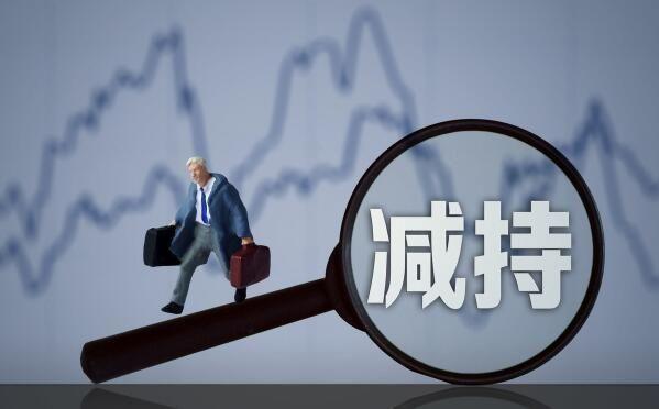 "A股迎来重要股东减持""小高潮"" 质押压力缓解"