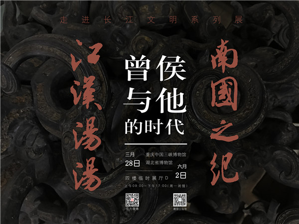 江漢湯湯 南國之紀——曾侯與他的時代