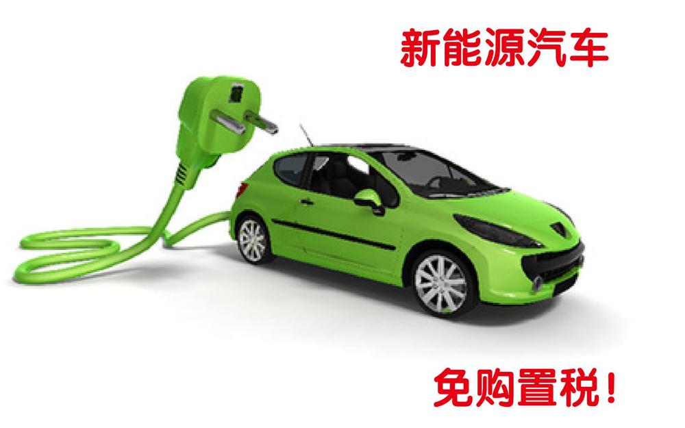 工信部拟撤销72款免征车辆购置税新能源汽车车型
