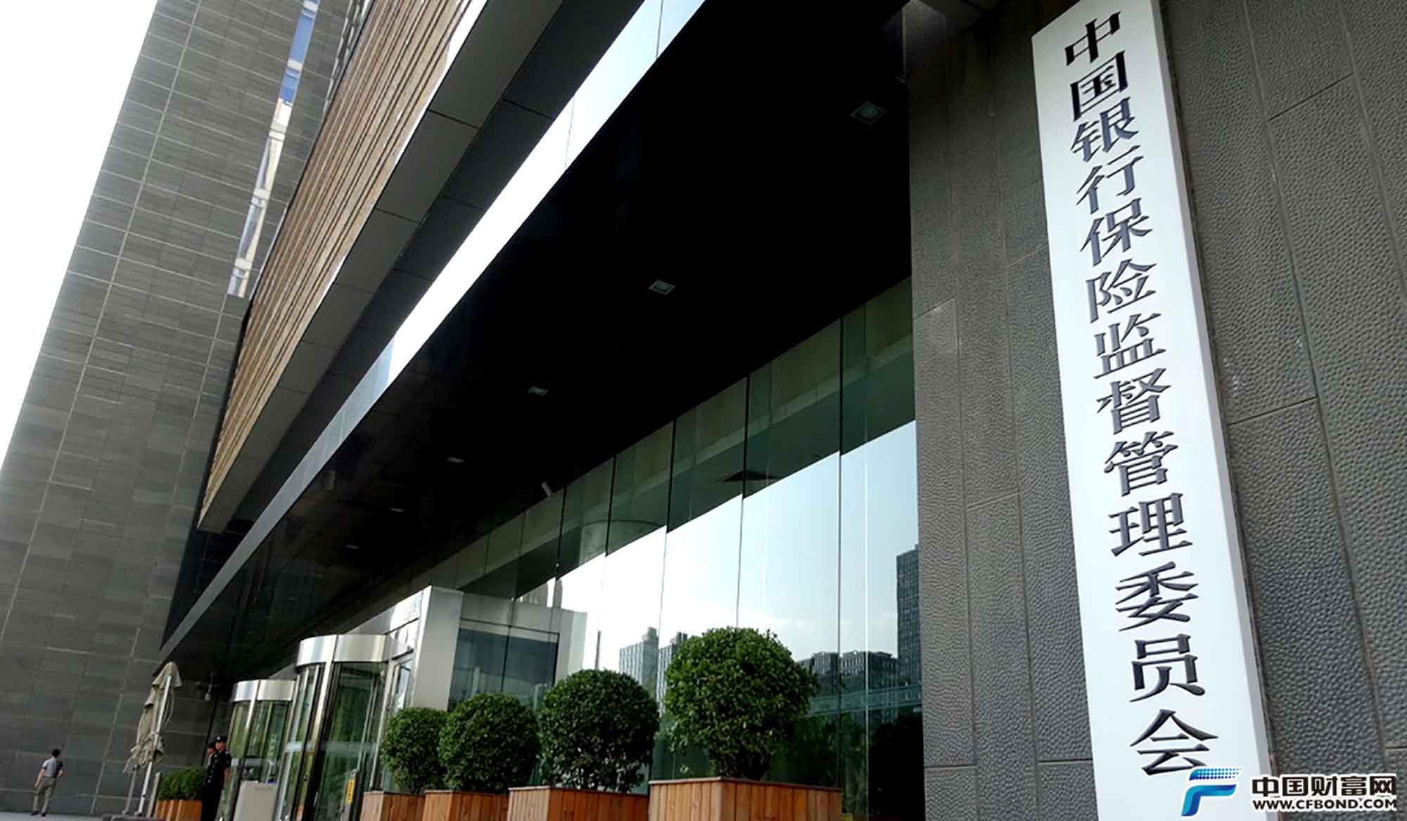 银保监会批准筹建首家外资养老保险公司