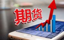 业内专家:期待国债期货扩大对内对外开放