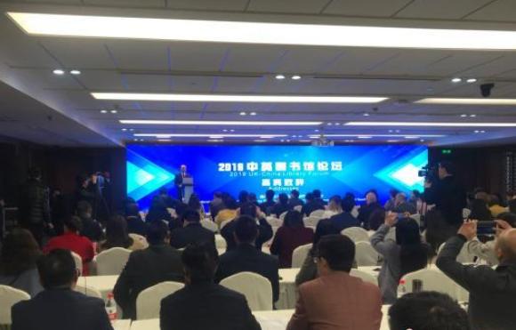 """2019中英图书馆论坛举行 行业""""大咖""""共论图书馆事业新发展"""