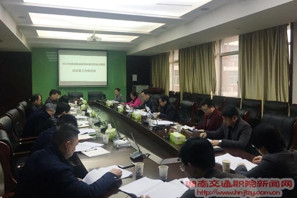 湖南交通職業技術學院召開省教育體制改革試點啟動會
