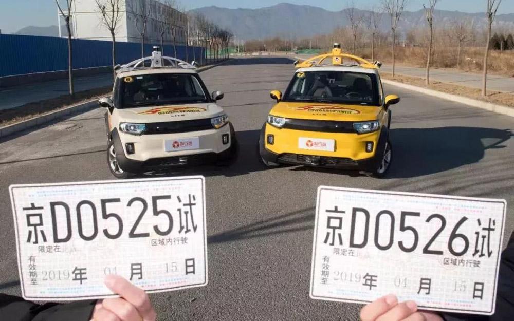56辆自动驾驶车辆已获北京道路临时测试牌照