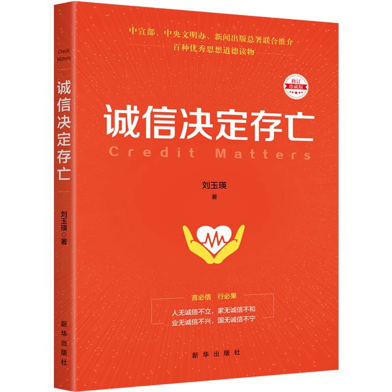 中宣部、中央文明办、新闻出版总署联合推介:《诚信决定存亡(修订本)》