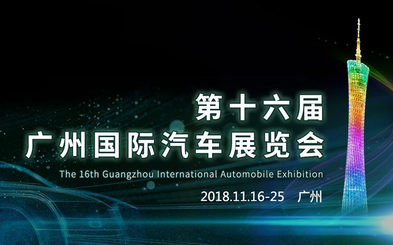 2018广州车展