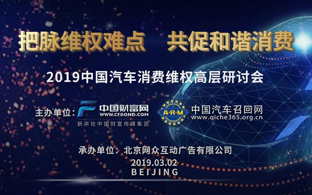 2019中国汽车消费维权高层研讨会