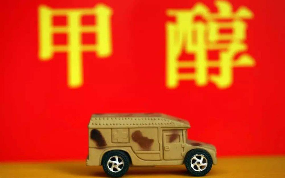 推广甲醇汽车 有利于缓解能源安全压力