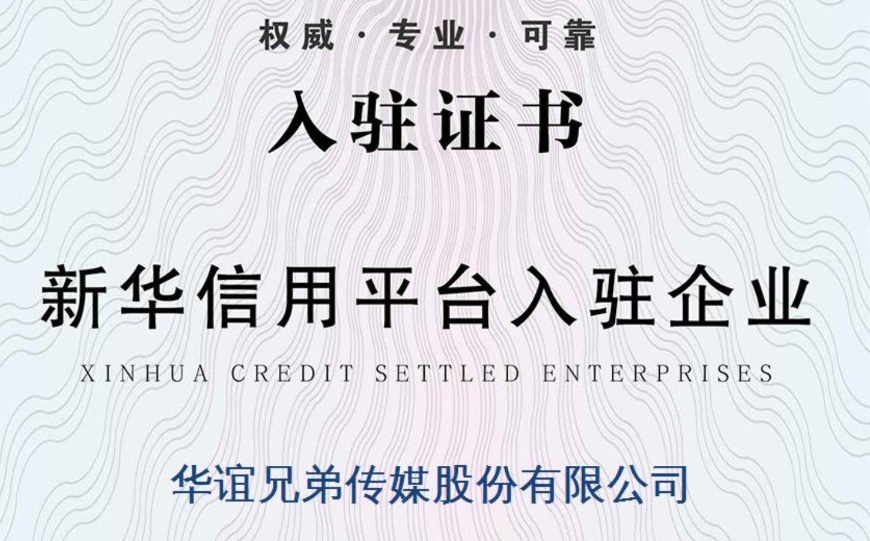 """热烈祝贺""""华谊兄弟传媒股份有限公司""""入驻新华信用"""