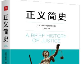 從社會正義到全球正義,《正義簡史》重磅推薦!