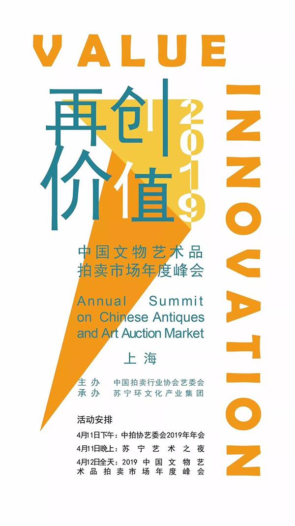 再创价值-2019中国拍卖行业协会艺委会年会&年度峰会即将于上海召开