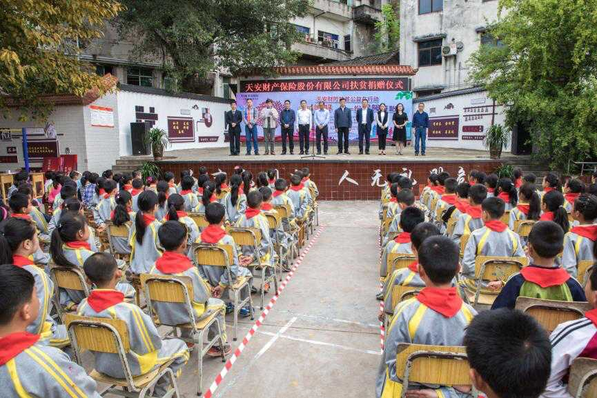 天安財險赴重慶合川龍鳳鎮赤水小學開展扶貧公益活動