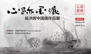 """""""心迹墨痕——吴洪晖中国画作品展""""4月19日亮相宁波美术馆"""